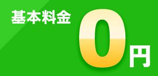 基本料金0円