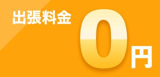 出張料金0円