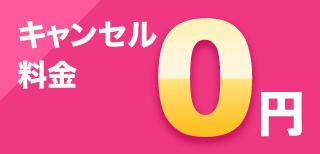 キャンセル料金0円